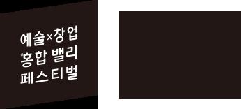 예술X창업 홍합밸리 페스티벌 로고
